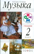 Алеев. Музыка. 2 класс. Учебник + CD. РИТМ. (ФГОС)