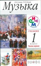 Алеев. Музыка. 1 класс. Учебник в 2-х частях + CD. РИТМ. (ФГОС)