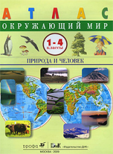 Атлас. Окружающий мир. Природа и человек. 1-4 класс. ДИК /Сивоглазов.(ФГОС).