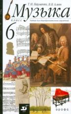 Науменко. Искусство. Музыка. 6 класс Учебник + CD. ВЕРТИКАЛЬ. (ФГОС)