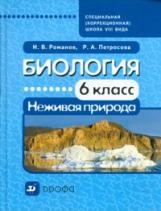 Романов. Биология. Неживая природа. 6 класс. Учебник для коррекц. школ VIII вида.