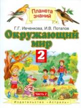 Ивченкова. Окружающий мир. 2 класс.  В 2 ч. Ч 2. (ФГОС).