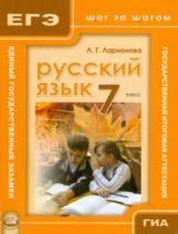 Ларионова. Русский язык. 7 класс ГИА (ОГЭ) и ЕГЭ: шаг за шагом. Учебное пособие для учащихся.