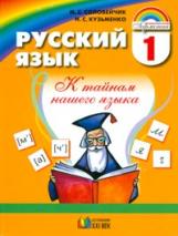 Соловейчик. Русский язык 1 класс. Учебник. (ФГОС).