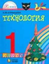 Конышева. Технология 1 класс Учебник. (ФГОС).