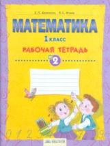 Бененсон. Математика. Рабочая тетрадь  1 класс. В 4-х ч. Ч.2. (ФГОС).