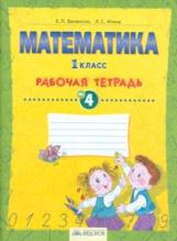Бененсон. Математика. Рабочая тетрадь  1 класс. В 4-х ч. Ч.4. (ФГОС).