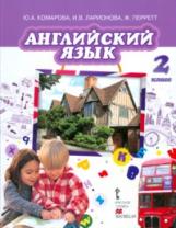 Комарова. Английский язык. Brilliant. 2 кл. Учебник для общеобразов.учреждений. + аудиоприл. (ФГОС)