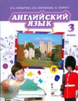 Комарова. Английский язык. Brilliant. 3 класс. Учебник для общеобразов.учреждений. + аудиоприл. (ФГОС)