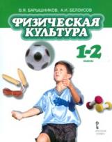 Барышников. Физическая культура. 1-2 класс. Учебник. (ФГОС)