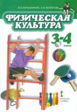 Барышников. Физическая культура. 3-4 класс. Учебник. (ФГОС)