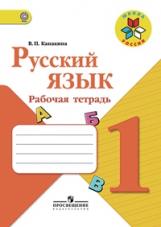 Канакина. Русский язык. 1 класс Рабочая тетрадь. (ФГОС) /УМК
