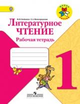 Бойкина. Литературное чтение. 1 класс Рабочая тетрадь (ФГОС) /УМК