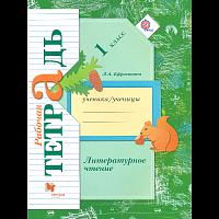 Ефросинина. Литературное чтение. 1 класс.  Рабочая тетрадь к учебнику. (ФГОС)