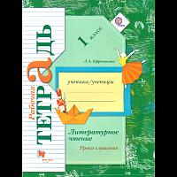 Ефросинина. Литературное чтение. 1 класс.  Уроки слушания. Рабочая тетрадь к учебной хрестоматии. (ФГОС)
