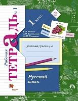 Иванов. Русский язык. 1 кл. Рабочая тетрадь. Часть 1. (ФГОС)
