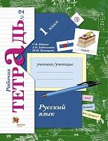 Иванов. Русский язык. 1 кл. Рабочая тетрадь. Часть 2. (ФГОС)