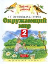Ивченкова. Окружающий мир. 2 класс.  В 2 ч. Ч 1. (ФГОС).