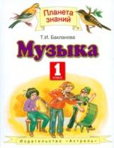 Бакланова. Музыка. 1 класс Учебник. (ФГОС).