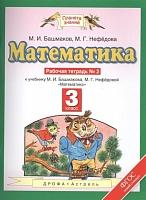 Башмаков. Математика. 3 класс.  (1-4). Рабочая тетрадь . В 2-х ч. Часть 2. (ФГОС).