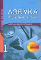 Агаркова. Азбука. Обучение грамоте и чтению. 1 класс Методика. (ФГОС).