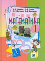 Давыдов. Математика. 1 класс Учебник. (ФГОС)