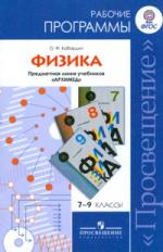 ...Программы... Физика 7-9 класс Рабочие программы. / Кабардин (УМК