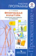 ...Программы... Физическая культура. 1-4 класс Рабочие программы / Матвеев (ФГОС)