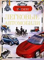 Легковые автомобили. Детская энциклопедия Росмэн. /Данилов.