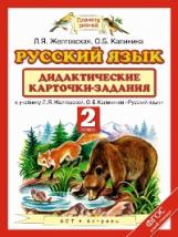 Желтовская. Русский язык. 2 класс Дидактические карточки-задания.(ФГОС).