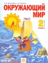 Дмитриева. Окружающий мир 2 класс. Учебник. В 2-х ч. Часть 1. (ФГОС).