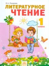 Лазарева. Литературное чтение 1 класс. (ФГОС).