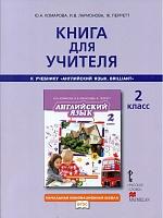 Комарова. Английский язык. Brilliant. 2 класс.  Книга для учителя. (ФГОС)