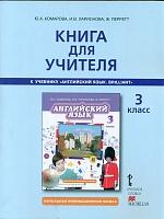 Комарова. Английский язык. Brilliant. 3 класс.  Книга для учителя. (к уч.ФГОС)