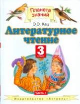 Кац. Литературное чтение. 3 класс В 3 ч. Ч. 1. (ФГОС).