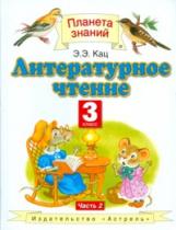 Кац. Литературное чтение. 3 класс В 3 ч. Ч. 2. (ФГОС).
