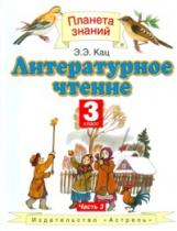 Кац. Литературное чтение. 3 класс В 3 ч. Ч. 3. (ФГОС).