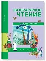 Чуракова. Литературное чтение 1 класс. Хрестоматия. (ФГОС).