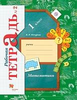 Кочурова. Математика. 1 класс.  Рабочая тетрадь. Часть 2. (ФГОС)