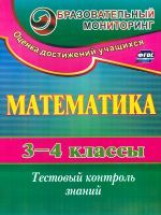 Глинская. Математика. 3-4 класс Тестовый контроль знаний. (КИМ). (ФГОС).