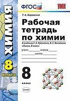 Боровских. УМК. Рабочая тетрадь по химии 8 класс. Рудзитис ФПУ