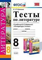 УМК Коровина. Литература. Тесты. 8 класс / Ерохина. (ФГОС).