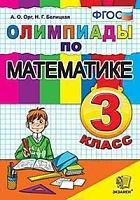 Орг. Олимпиады по математике 3кл.