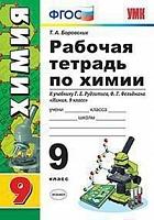 Боровских. УМК. Рабочая тетрадь по химии 9 класс. Рудзитис ФПУ