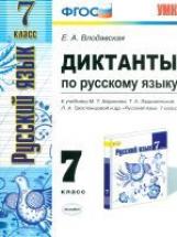 УМК Баранов. Русский язык. Диктанты. 7 кл. / Влодавская.(ФГОС).