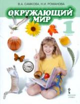 Самкова. Окружающий мир. 1 класс. Учебник. /Романова. (ФГОС)