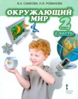 Самкова. Окружающий мир. 2 класс. Учебник. Часть 2. /Романова. (ФГОС)