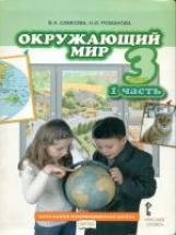 Самкова. Окружающий мир. 3 класс. Учебник. Часть 1. /Романова. (ФГОС)
