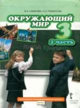 Самкова. Окружающий мир. 3 класс. Учебник. Часть 2. /Романова. (ФГОС)