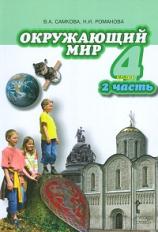 Самкова. Окружающий мир. 4 класс. Учебник. Часть 2. /Романова. (ФГОС)